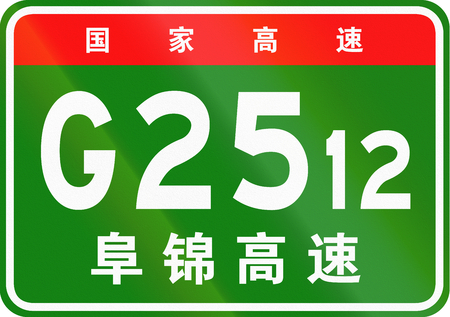 chinese script: Chinese route shield - The upper characters mean Chinese National Highway, the lower characters are the name of the highway - Fuxin-Jinzhou Expressway.