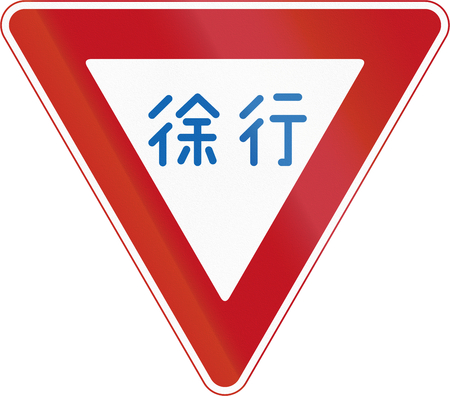 slow down: Japanese road sign which means slow down. Stock Photo