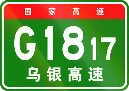 chinese script: Chinese route shield - The upper characters mean Chinese National Highway, the lower characters are the name of the highway - Wuhai-Yinchuan Expressway. Stock Photo