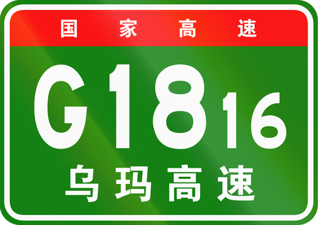 chinese script: Chinese route shield - The upper characters mean Chinese National Highway, the lower characters are the name of the highway - Wuhai-Maan Expressway. Stock Photo