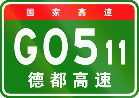 chinese script: Chinese route shield - The upper characters mean Chinese National Highway, the lower characters are the name of the highway - Mingjiang-Quting Expressway.