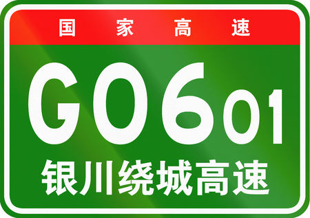 chinese script: Chinese route shield - The upper characters mean Chinese National Highway, the lower characters are the name of the highway - Yinchuan Ring Expressway. Stock Photo