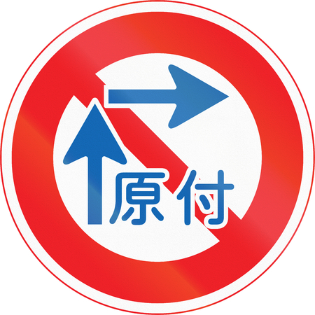 mopeds: Japanese road sign - No Two-Stage Right Turn for Mopeds. The text means mopeds.