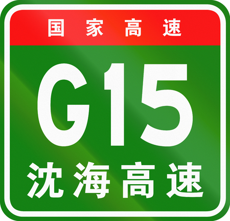 chinese script: Chinese route shield - The upper characters mean Chinese National Highway, the lower characters are the name of the highway - Shenyang-Haikou Expressway.