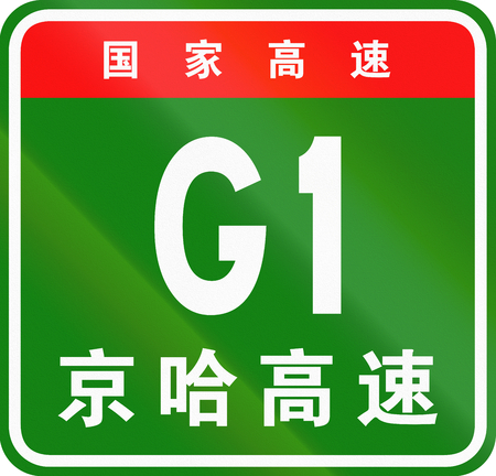 chinese script: Chinese route shield - The upper characters mean Chinese National Highway, the lower characters are the name of the highway - Beijing-Harbin Expressway. Stock Photo