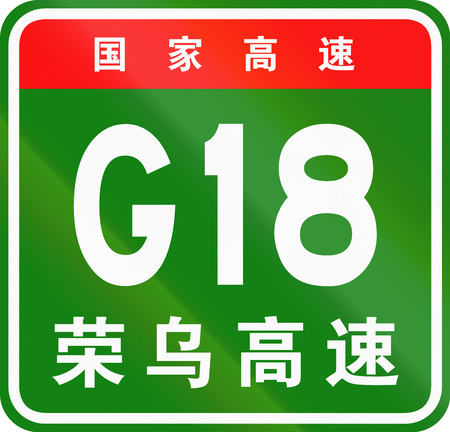 chinese script: Chinese route shield - The upper characters mean Chinese National Highway, the lower characters are the name of the highway - Rongcheng-Wuhai Expressway.