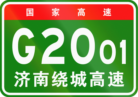 chinese script: Chinese route shield - The upper characters mean Chinese National Highway, the lower characters are the name of the highway - Jinan Ring Expressway. Stock Photo