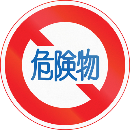 dangerous: Japanese road sign - Dangerous Substances Prohibited. The text means dangerous substances.