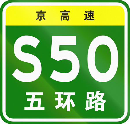 chinese script: Road shield of provincial highway in China - the characters at the top identify the province Beijing. Stock Photo