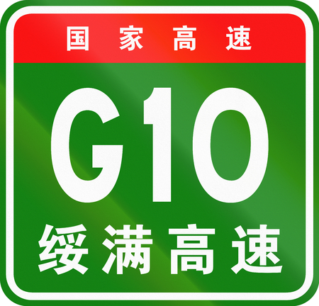 chinese script: Chinese route shield - The upper characters mean Chinese National Highway, the lower characters are the name of the highway - Suifenhe-Manzhouli Expressway. Stock Photo