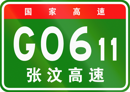 chinese script: Chinese route shield - The upper characters mean Chinese National Highway, the lower characters are the name of the highway - Zhangye-Wenchuan Expressway. Stock Photo