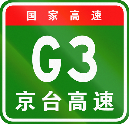 chinese script: Chinese route shield - The upper characters mean Chinese National Highway, the lower characters are the name of the highway - Beijing-Taipei Expressway.