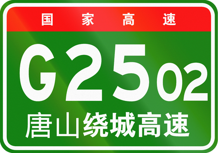 chinese script: Chinese route shield - The upper characters mean Chinese National Highway, the lower characters are the name of the highway - Tangjin Expressway. Stock Photo