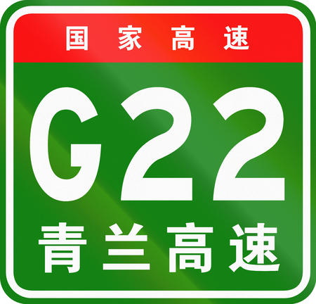chinese script: Chinese route shield - The upper characters mean Chinese National Highway, the lower characters are the name of the highway - Qingdao-Lanzhou Expressway. Stock Photo