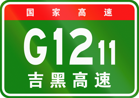 chinese script: Chinese route shield - The upper characters mean Chinese National Highway, the lower characters are the name of the highway - Jilin-Heihe Expressway.