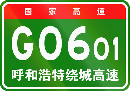 chinese script: Chinese route shield - The upper characters mean Chinese National Highway, the lower characters are the name of the highway - Hohhot Ring Expressway. Stock Photo