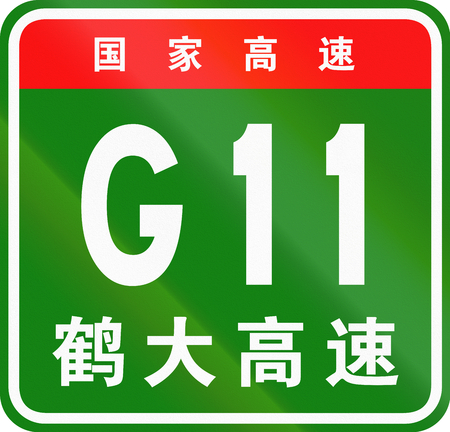 chinese script: Chinese route shield - The upper characters mean Chinese National Highway, the lower characters are the name of the highway - Hegang-Dalian Expressway.