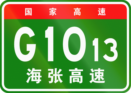 chinese script: Chinese route shield - The upper characters mean Chinese National Highway, the lower characters are the name of the highway - Hailar-Zhangjiakou Expressway.