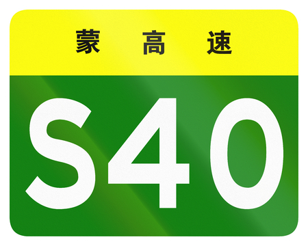 provincial: Road shield of provincial highway in China - the characters at the top identify the province Inner Mongolia.