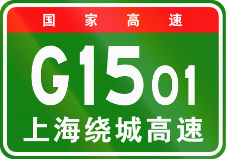 chinese script: Chinese route shield - The upper characters mean Chinese National Highway, the lower characters are the name of the highway - Shanghai Ring Expressway.