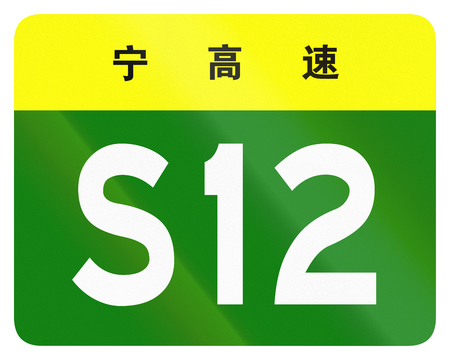 provincial: Road shield of provincial highway in China - the characters at the top identify the province Ningxia.