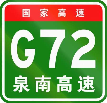 chinese script: Chinese route shield - The upper characters mean Chinese National Highway, the lower characters are the name of the highway - Quanzhou-Nanning Expressway.