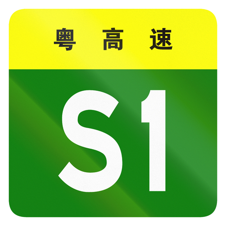 provincial: Road shield of provincial highway in China - the characters at the top identify the province Guangdong.
