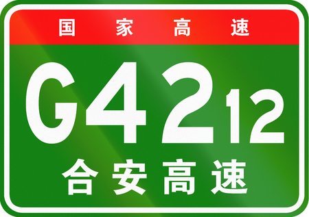 chinese script: Chinese route shield - The upper characters mean Chinese National Highway, the lower characters are the name of the highway - Hefei-Anqing Expressway. Stock Photo