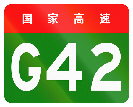 chinese script: Chinese route shield - The upper characters mean Chinese National Highway.