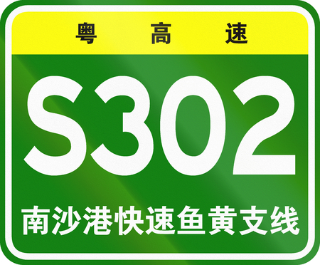 Road shield of provincial highway in China - the characters at the top identify the province Guangdong, the lower characters mean Nansha Port Expressway Extension Branch. Фото со стока