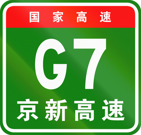chinese script: Chinese route shield - The upper characters mean Chinese National Highway, the lower characters are the name of the highway - Beijing-Urumqi Expressway. Stock Photo