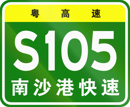 chinese script: Road shield of provincial highway in China - the characters at the top identify the province Guangdong, the lower characters mean Nansha Port Expressway. Stock Photo