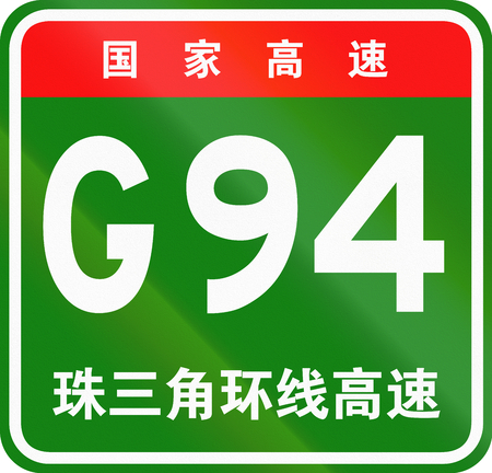 chinese script: Chinese route shield - The upper characters mean Chinese National Highway, the lower characters are the name of the highway - Pearl River Delta Ring Expressway.