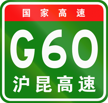 chinese script: Chinese route shield - The upper characters mean Chinese National Highway, the lower characters are the name of the highway - Shanghai-Kunming Expressway. Stock Photo