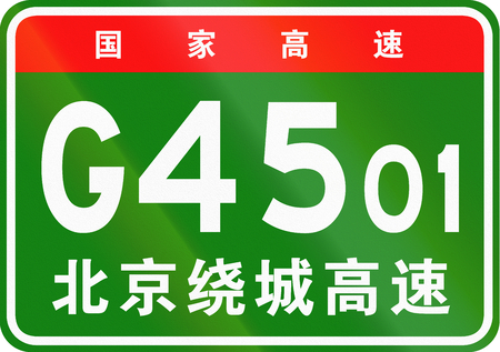 ring road: Chinese route shield - The upper characters mean Chinese National Highway, the lower characters are the name of the highway - Beijing Ring Expressway.