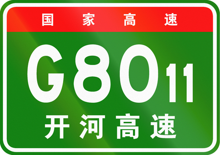 chinese script: Chinese route shield - The upper characters mean Chinese National Highway, the lower characters are the name of the highway - Kaiyuan-Hekou Expressway.