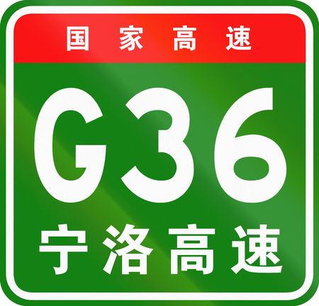 chinese script: Chinese route shield - The upper characters mean Chinese National Highway, the lower characters are the name of the highway - Nanjing-Luoyang Expressway.