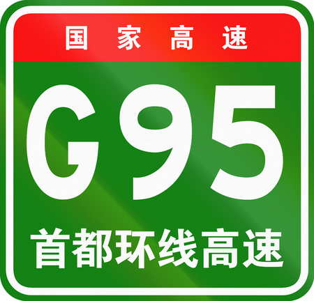 ring road: Chinese route shield - The upper characters mean Chinese National Highway, the lower characters are the name of the highway - Capital Region Ring Expressway. Stock Photo