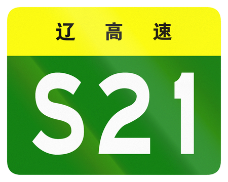 provincial: Road shield of provincial highway in China - the characters at the top identify the province Liaoning. Stock Photo
