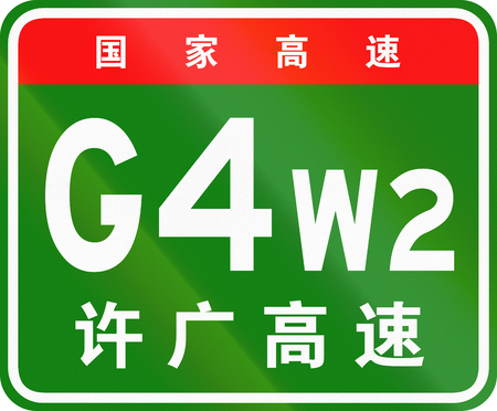 chinese script: Chinese route shield - The upper characters mean Chinese National Highway, the lower characters are the name of the highway - Xuchang-Guangzhou Expressway.