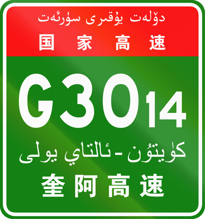 chinese script: Chinese route shield - The upper characters mean Chinese National Highway in Chinese and Arabic script, the lower characters are the name of the highway in Chinese and Arabic script - Kuytun-Altay Expressway.