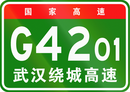 chinese script: Chinese route shield - The upper characters mean Chinese National Highway, the lower characters are the name of the highway - Wuhan Ring Expressway.