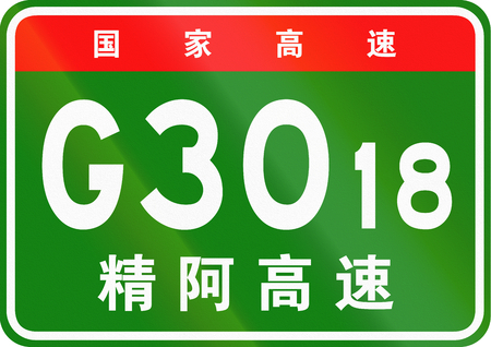 chinese script: Chinese route shield - The upper characters mean Chinese National Highway, the lower characters are the name of the highway - Jinghe-Alashankou Expressway. Stock Photo