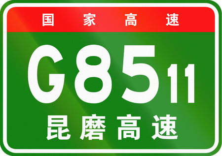 chinese script: Chinese route shield - The upper characters mean Chinese National Highway, the lower characters are the name of the highway - Kunming-Mohan Expressway.