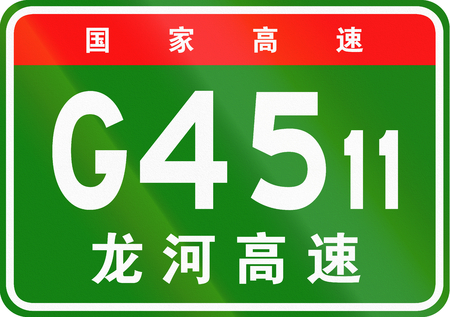 chinese script: Chinese route shield - The upper characters mean Chinese National Highway, the lower characters are the name of the highway - Longnan-Heyuan Expressway.