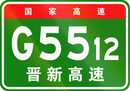 chinese script: Chinese route shield - The upper characters mean Chinese National Highway, the lower characters are the name of the highway - Jincheng-Xinxiang Expressway. Stock Photo