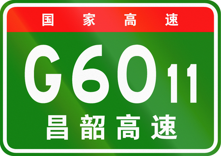chinese script: Chinese route shield - The upper characters mean Chinese National Highway, the lower characters are the name of the highway - Nanchang-Shaoguan Expressway.