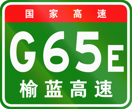 chinese script: Chinese route shield - The upper characters mean Chinese National Highway, the lower characters are the name of the highway - Yulin-Lantian Expressway.