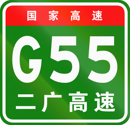 chinese script: Chinese route shield - The upper characters mean Chinese National Highway, the lower characters are the name of the highway - Erenhot-Guangzhou Expressway.