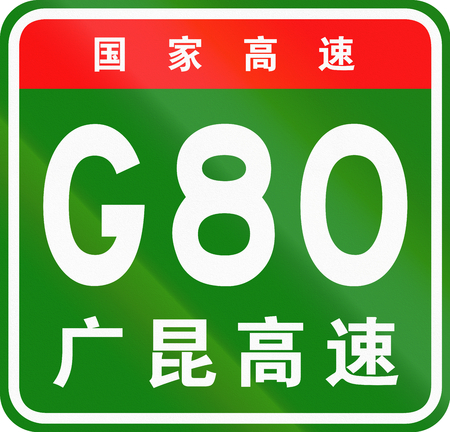 chinese script: Chinese route shield - The upper characters mean Chinese National Highway, the lower characters are the name of the highway - Guangzhou-Kunming Expressway.